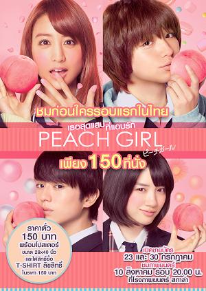 Peach Girl (2017) เธอสุดแสบที่แอบรัก