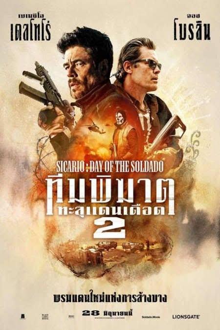 Sicario 2: Day of the Soldado (2018) ทีมพิฆาตทะลุแดนเดือด 2