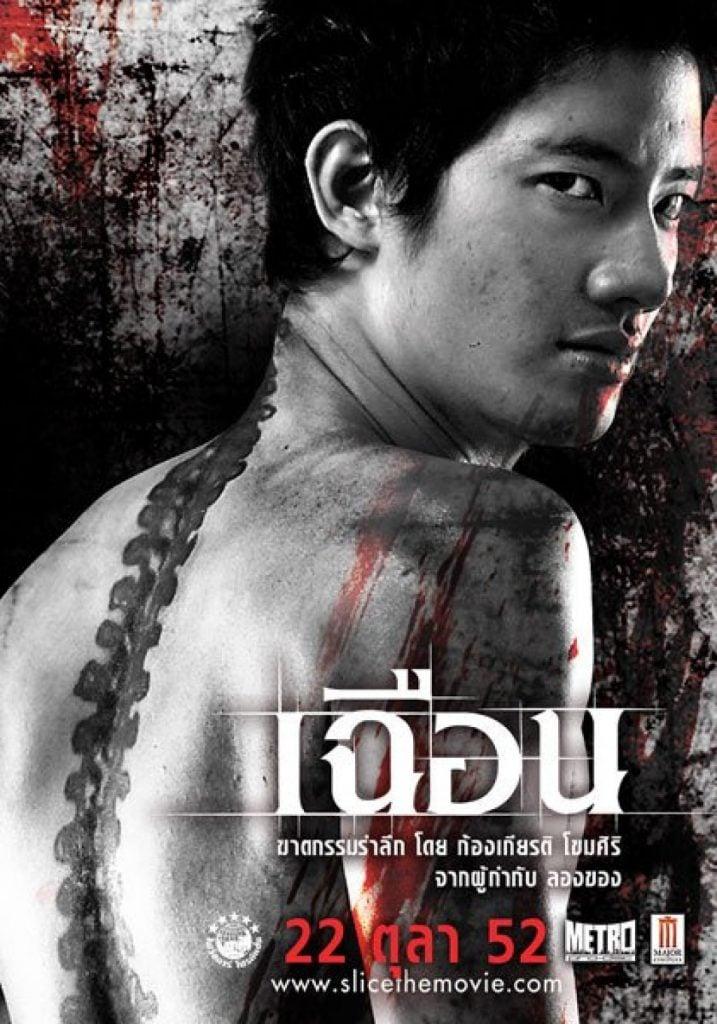 เฉือน Slice (2009)