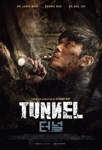 Tunnel (2016) อุโมงค์มรณะ