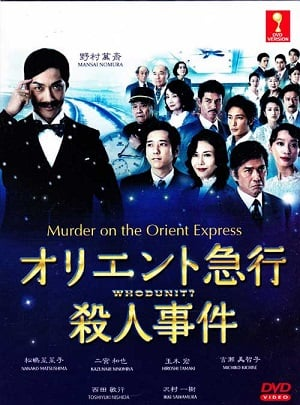 Oriento kyuukou satsujin jiken (Murder on the Orient Express) (2015) (ซับไทย)