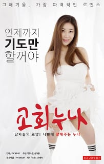 Church Sister or A Woman of God (2018) [เกาหลี 18+]