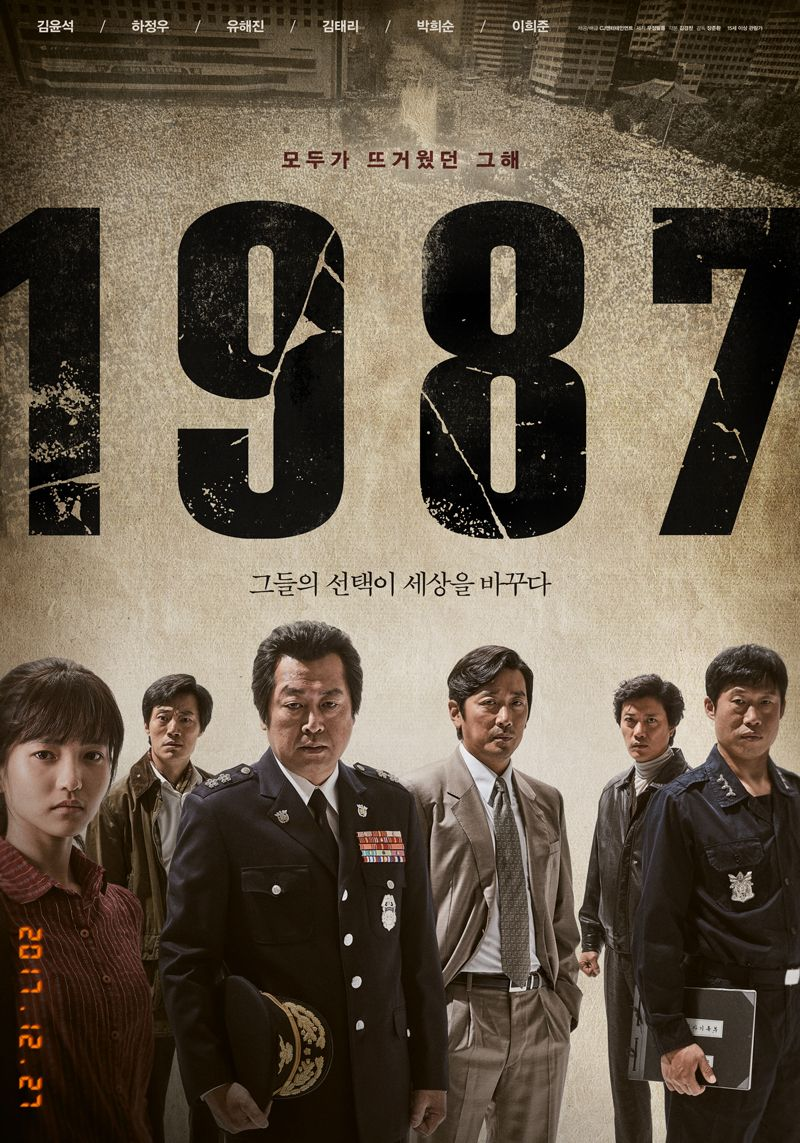 1987 When the Day Comes (2017) (ซับไทย)