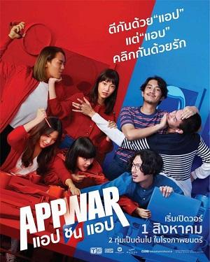 แอปชนแอป App War (2018)