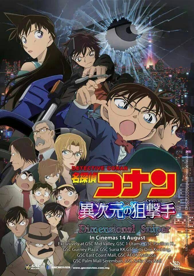 โคนัน เดอะมูฟวี่ 18 มิติ Sniper: ปริศนากระสุนมรณะ Detective Conan Movie 18 The Sniper from Another Dimension
