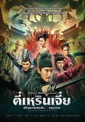 Detective Dee: The Four Heavenly Kings (2018) ตี๋เหรินเจี๋ย ปริศนาพลิกฟ้า 4 จตุรเทพ