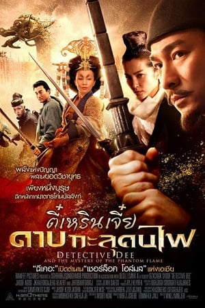 Detective Dee: The Mystery of the Phantom Flame (2010) ตี๋เหรินเจี๋ย ดาบทะลุคนไฟ