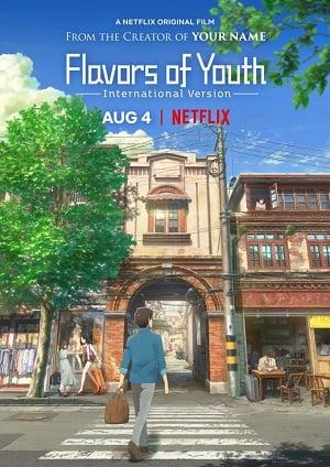 Flavors of Youth (2018) วัยแห่งฝันงดงาม