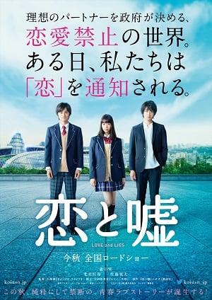 Koi to uso (2017) จะรักหรือจะหลอก