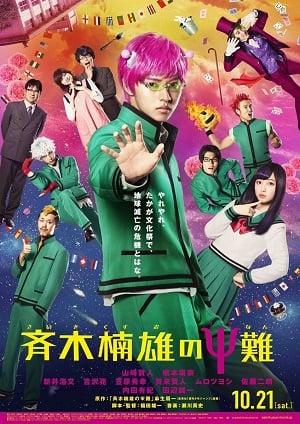Saiki Kusuo no sai-nan (2017) ไซคิหนุ่มพลังจิตอลเวง (ซับไทย)