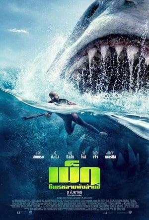 The Meg (2018) เม็ก โคตรหลามพันล้านปี