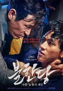 The Merciless (Bulhandang) (2017) แก๊งค์ระห่ำ โหดทะลุพิกัด