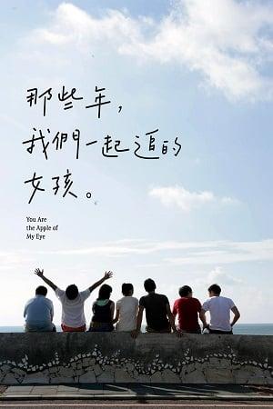 You Are the Apple of My Eye (2011) ยู อาร์ เดอะ แอ๊ปเปิ้ล ออฟ มาย อาย (ซับไทย)
