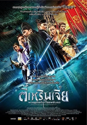 Young Detective Dee: Rise of the Sea Dragon (2013) ตี๋เหรินเจี๋ย ผจญกับดักเทพมังกร