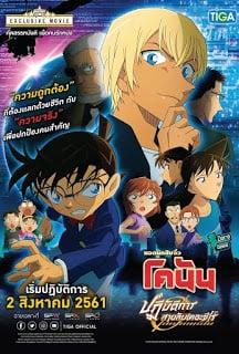 โคนัน เดอะมูฟวี่ 22  ปฏิบัติการสายลับเดอะซีโร่ Detective Conan Movie 22 Zero The Enforcer (2018)