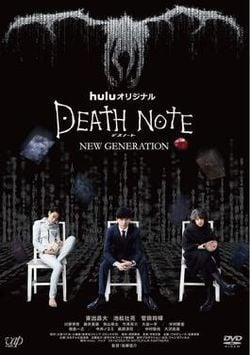 Death Note New Generation (2016) ปฐมบท สมุดมรณะ