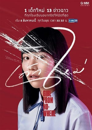 เด็กใหม่ The Series EP.1 – EP.9 Girl From Nowhere (TV Series 2018)