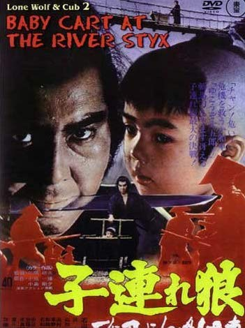 Lone Wolf and Cub Baby Cart at the River Styx (1972) ซามูไรพ่อลูกอ่อน ภาค 2