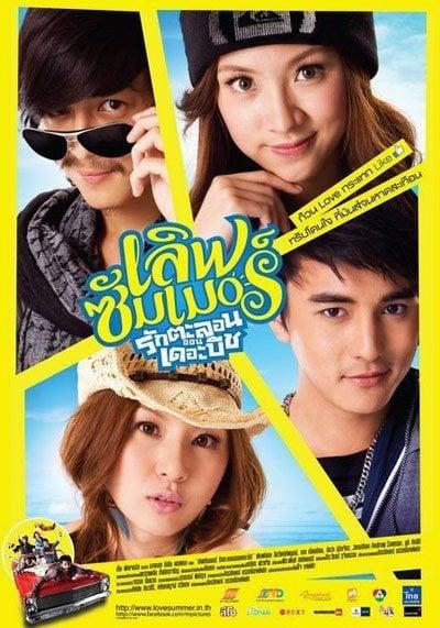 Love Summer (2011) รักตะลอนออนเดอะบีช