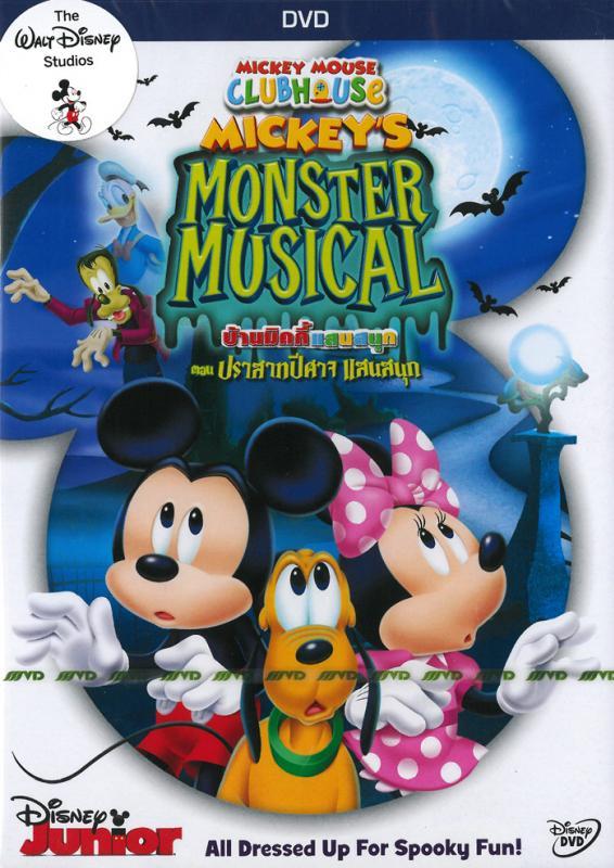 Mickey Mouse Clubhouse: Mickey's Monster Musical (2015) บ้านมิคกี้แสนสนุก: ปราสาทปีศาจ แสนสนุก