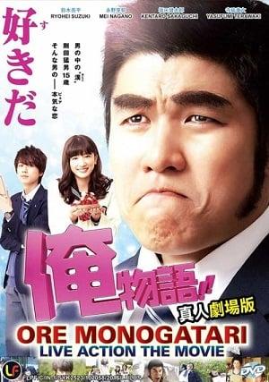 Ore Monogatari!! (2015) ไม่หล่อแต่เร้าใจ