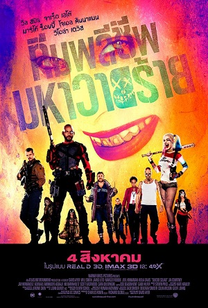 Suicide Squad (2016) EXTENDED ทีมพลีชีพ มหาวายร้าย [ฉบับเต็มไม่มีตัด]