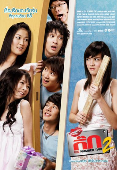 The Gig 2 (2007) เดอะกิ๊ก ภาค 2