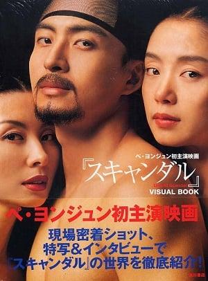 Untold Scandal (2003) กลกามหลังราชวงศ์ [18+]