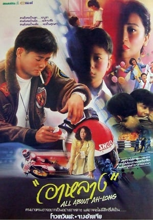 All About Ah-Long (1989) อาหลาง