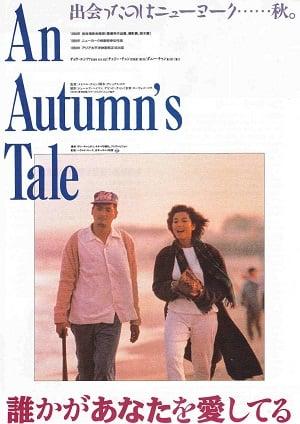 An Autumn's Tale (1987) ดอกไม้กับนายกระจอก