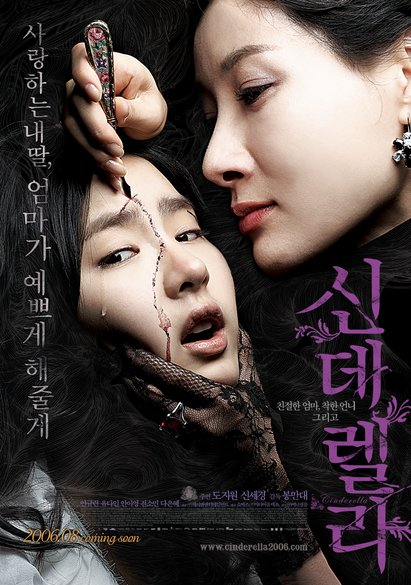 Cinderella (2006) อาถรรพ์ศัลยกรรม