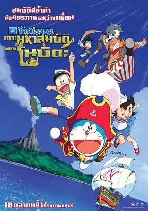 Doraemon The Movie (Nobita no Takarajima) (2018) โดราเอมอน ตอน เกาะมหาสมบัติของโนบิตะ