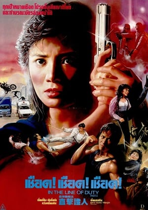In the Line of Duty 4 (1989) เชือด เชือด เชือด