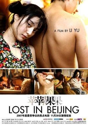 Lost in Beijing (2007) เกมรักหักหลัง ฟ่าน ปิงปิง 18+