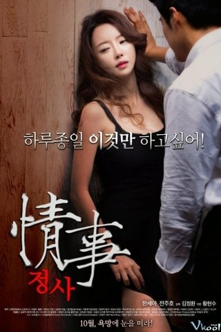 Love affair (2014) (เกาหลี 18+)