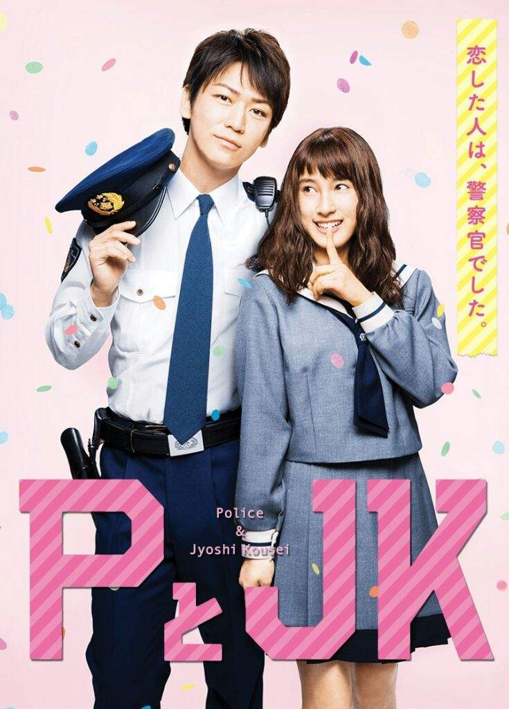 P to JK (Policeman and Me) (2017) ป่วนหัวใจนายโปลิศ