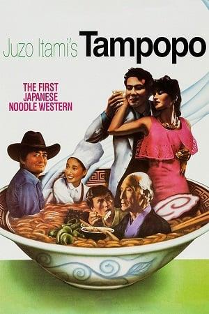 Tampopo (1985) คุปต้าซีเนม่า