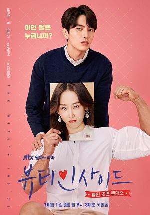 ซีรี่ย์เกาหลี The Beauty Inside (2018) เดอะบิวตีอินไซด์