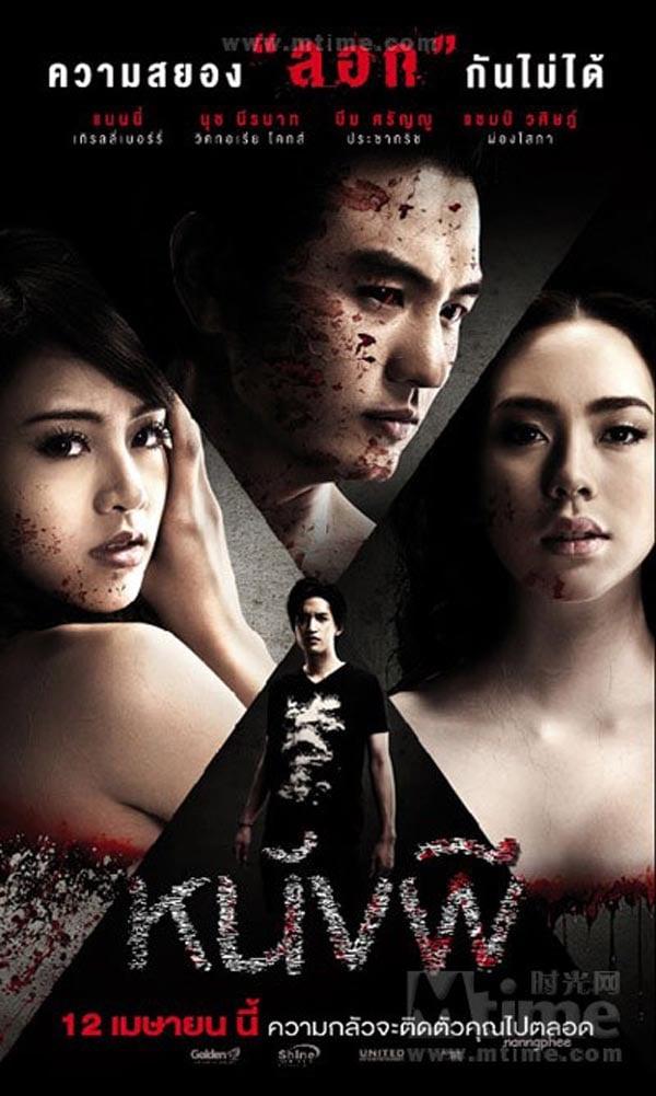 The Cinderella (2011) หนังผี