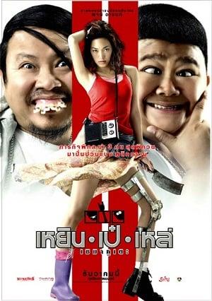 เหยิน เป๋ เหล่ เซมากูเตะ The Three Cripples (2007)