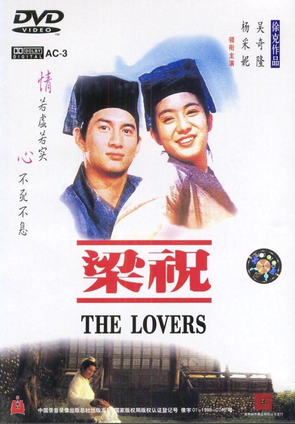 The Lovers (1994) ม่านประเพณี รักเรานี้ชั่วนิรันดร์