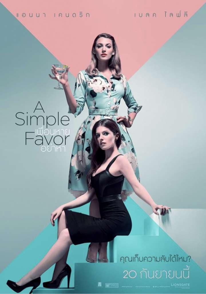 A Simple Favor (2018) เพื่อนหาย อย่าหา