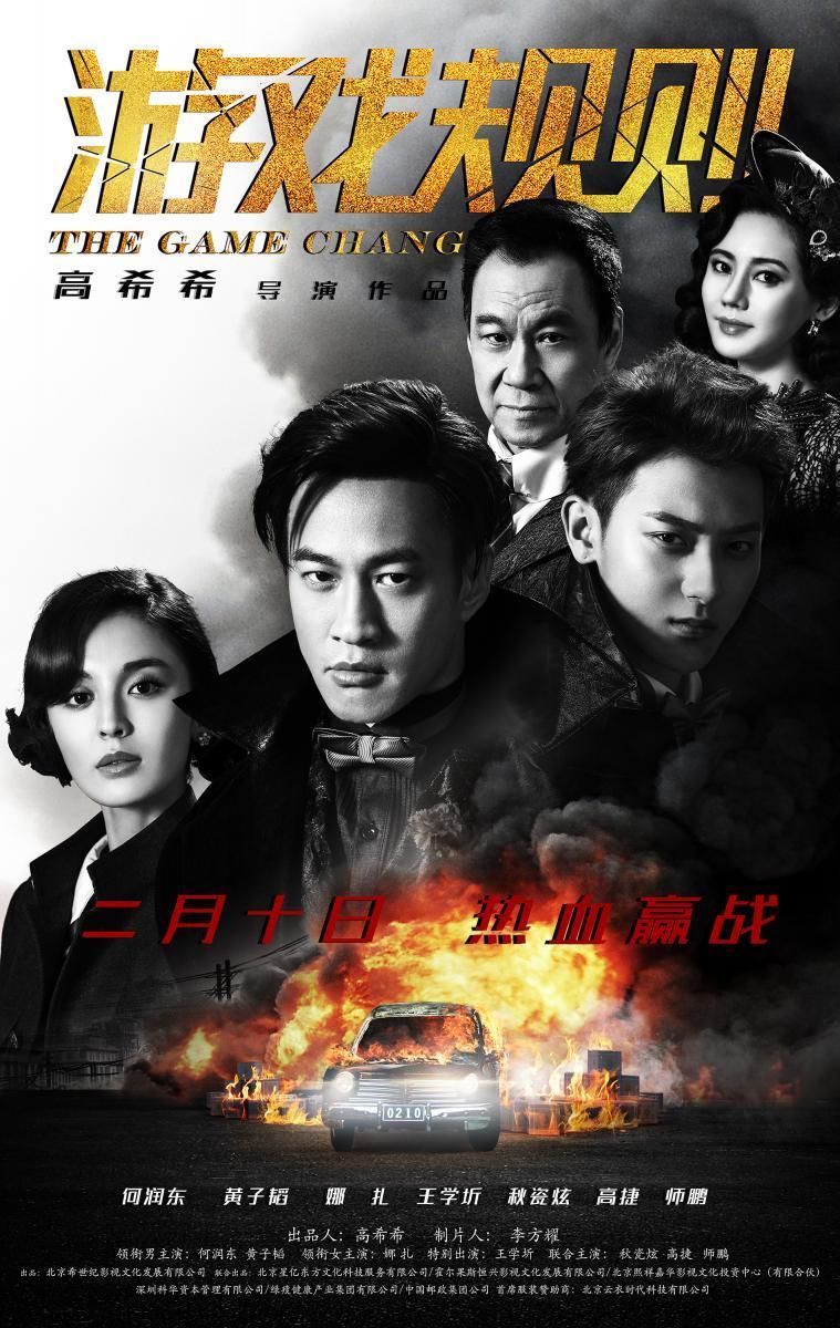 The Game Changer (2017) (ซับไทย)