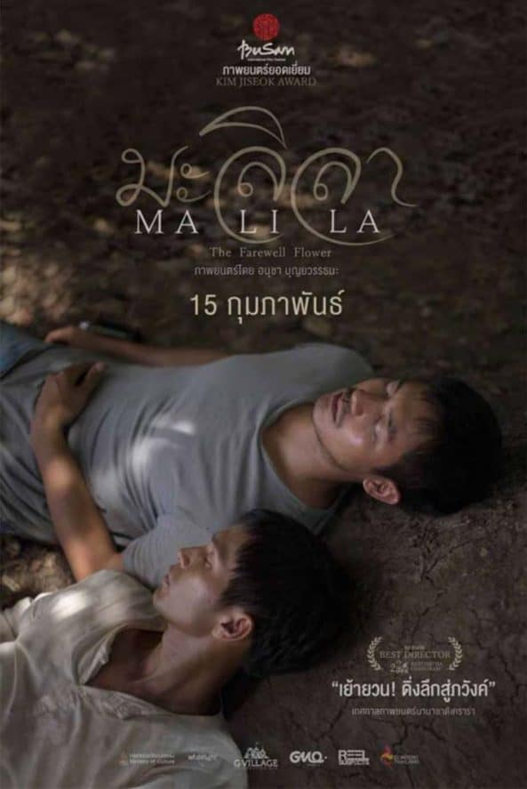 มะลิลา (2017) Malila The Farewell Flower
