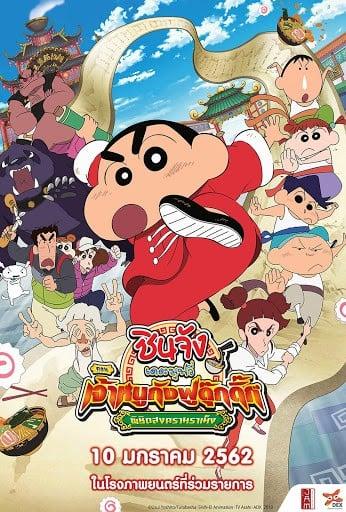 Crayon Shin-chan Burst Serving! Kung Fu Boys – Ramen Rebellion (2019) ชินจังเดอะมูฟวี่ ตอน เจ้าหนูกังฟูดุ๊กดิ๊กพิชิตสงครามราเม็ง