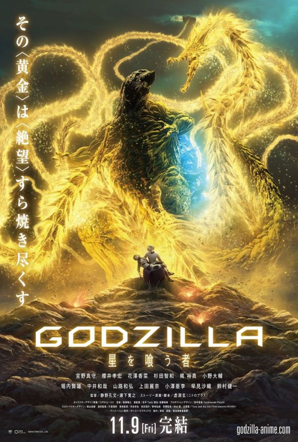 Godzilla The Planet Eater (2019) ก็อตซิลล่า จอมเขมือบโลก