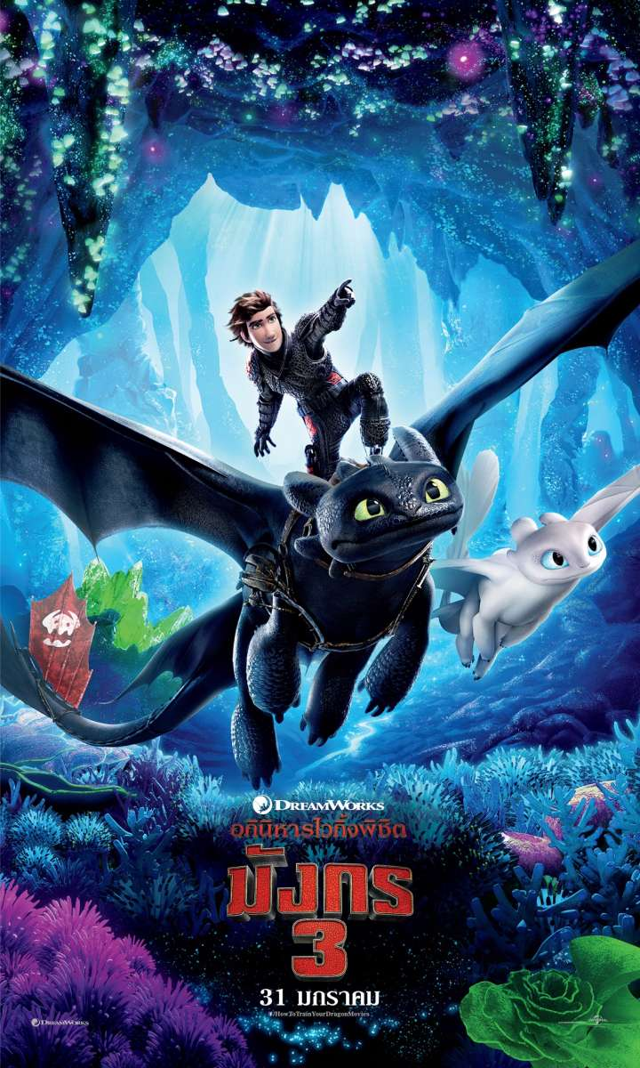 How to Train Your Dragon 3: The Hidden World (2019) อภินิหารไวกิ้งพิชิตมังกร 3