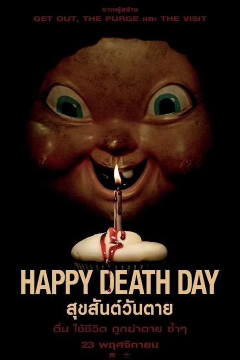 Happy Death Day 2U (2019) สุขสันต์วันตาย