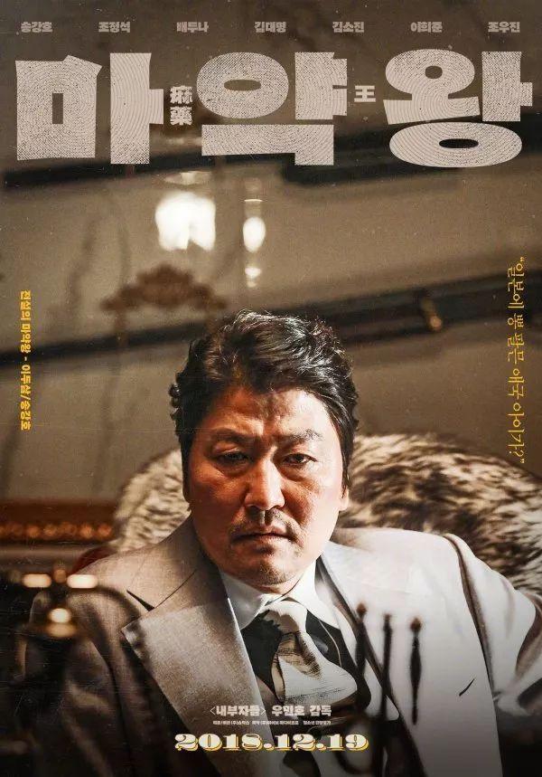 The Drug King (Ma-yak-wang) (2018) เจ้าพ่อสองหน้า