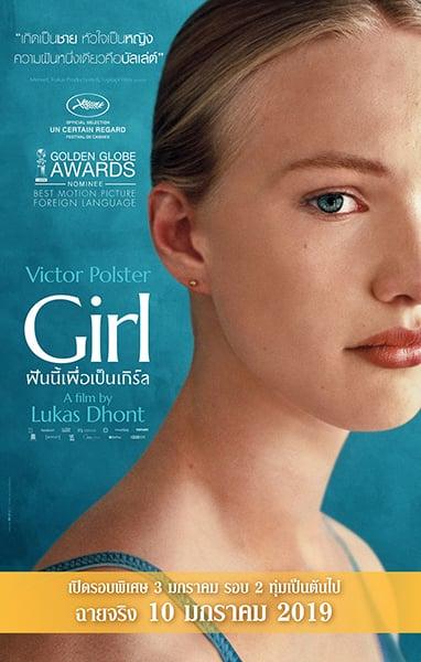 Girl (2018) ฝันนี้เพื่อเป็นเกิร์ล